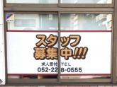 手もみ王 新栄店