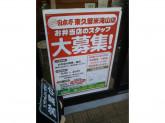 日本亭 東久留米滝山店