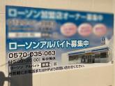 ローソン 豊橋佐藤三丁目店