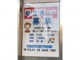 マルコシ 江東店