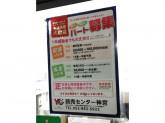 読売センター 神宮