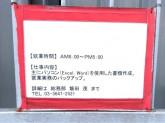 株式会社 飯田製作所