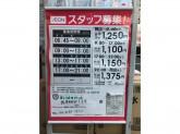 まいばすけっと 西早稲田1丁目店