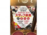 れんげ食堂 Toshu アクロスプラザ東久留米店