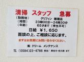 株式会社ドリームメンテナンス(グリフィン穂積店)