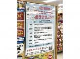 クリエイトS・D 北名古屋沖村店
