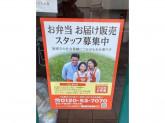 ワタミの宅食 横浜緑営業所