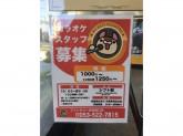 カラオケファンタジー 浜松南口店