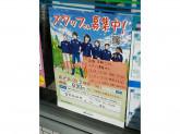 ファミリーマート 敦賀結城町店