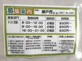 スーパーマーケットバロー 瀬戸西店