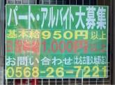 ほっともっと 北名古屋久地野店