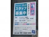 炭焼き海鮮バル オルサリーノ 藤ヶ丘店