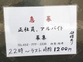 横浜家系ラーメン 侍 藤が丘店