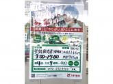 スギドラッグ 瀬田東店(調剤薬局併設)