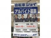 自転車ジョイ 昭和店