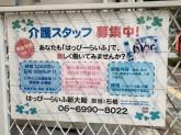 はっぴーらいふ新大阪