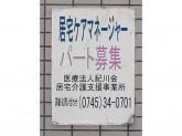 医療法人紀川会 居宅介護支援事業所