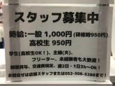 ムーミンスタンド 名古屋mozoワンダーシティ店