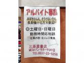 三原屋書店 MEGAドン・キホーテUNY掛川店