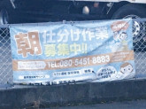 ヤマト運輸 一宮萩原センター