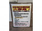 一般財団法人 横浜市交通安全協会(東神奈川駅東口自転車駐車場)