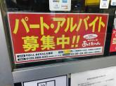 やきとん あさちゃん 大塚店