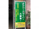 大日本交通 株式会社 日暮里営業所