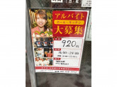 遠藤水産 札幌北24条通り店