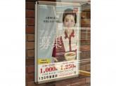 すき家 155号岩倉店