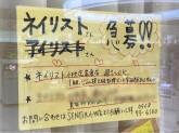 センティア・アピタ岩倉店