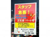 (株)オザキスポーツ 敦賀店