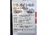 (株)山本屋本店 桜山店