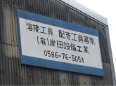 (有)岸田設備工業