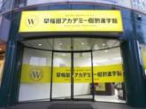 早稲田アカデミー個別進学館 所沢校