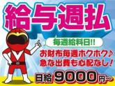 株式会社シムックス 群馬営業所【交通誘導】
