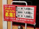 ジョリーパスタ 昭島店