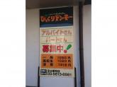 びっくりドンキー 足立東和店
