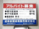 岐阜新聞販売株式会社 岐阜販売所