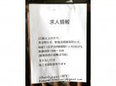麺dining 千利休
