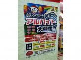 MEGAドン・キホーテ 春日井店