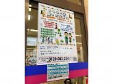 カネスエ 五郎丸店