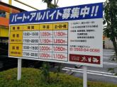 木曽路 春日井店