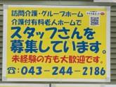 ニチイケアセンター鎌取/ニチイケアセンター千葉