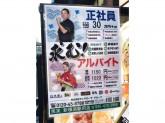 笑笑 新横浜駅前店