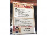 世界の山ちゃん 葵店