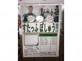 セブン-イレブン 名古屋葵3丁目店