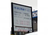 (有)渡辺電機サービス