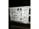 やきとりの扇屋 富士中央店