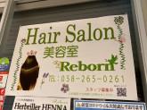 Reborn (Natural Hair care) 岐阜駅店
