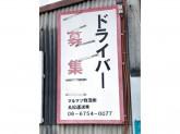 丸松運送株式会社